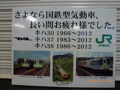 L20121201163354