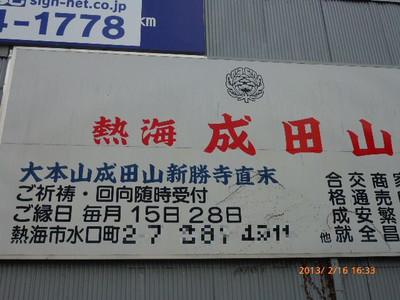 L20130216163344